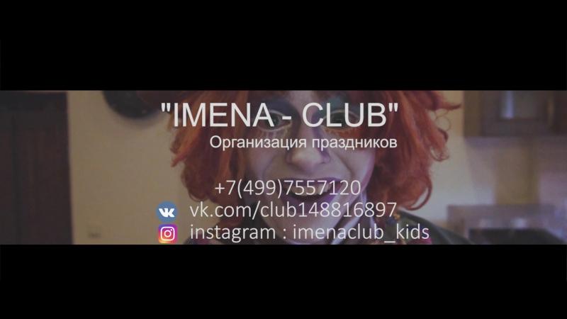 Instagram версия Детский праздник с увлекательным наполнением фокусник мастер класс анимация от агенства IMENA CLUB