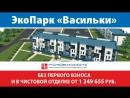 """ЭкоПарк """"Васильки"""""""