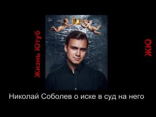 ЖЮ:О иске в суд на Николае Соболеве.