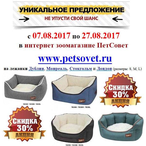 ПетСовет - зоотовары с доставкой по России, акции, скидки Etn2qctt-4c