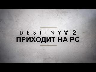 Destiny 2 – Трейлер к релизу на PC
