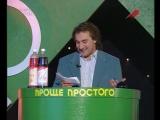 Угадай мелодию 1997 + Проще простого с Николаем Фоменко