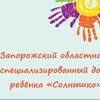 Zaporozhsky-Dom-Rebenka-Solnyshko Solnyshko