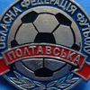 ФФПО.Полтавська обласна федерація футболу