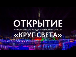 Открытие VII Московского международного фестиваля «Круг света»