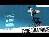 Леонид Руденко - Гудбаймайлав (Official Audio 2017)