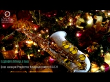 Джаз накануне Рождества . Оркестр B-A-C-H