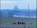 Псков. Овсище 1990-е