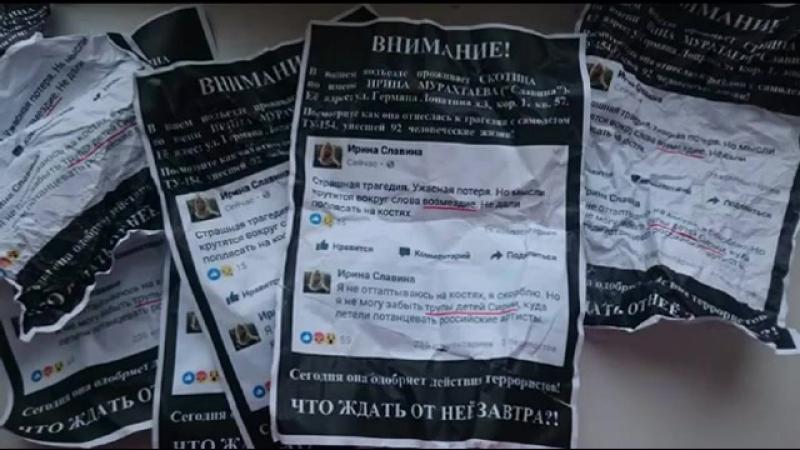 75. Напали на журналистку из за плохих статей о катастрофе Ту 15