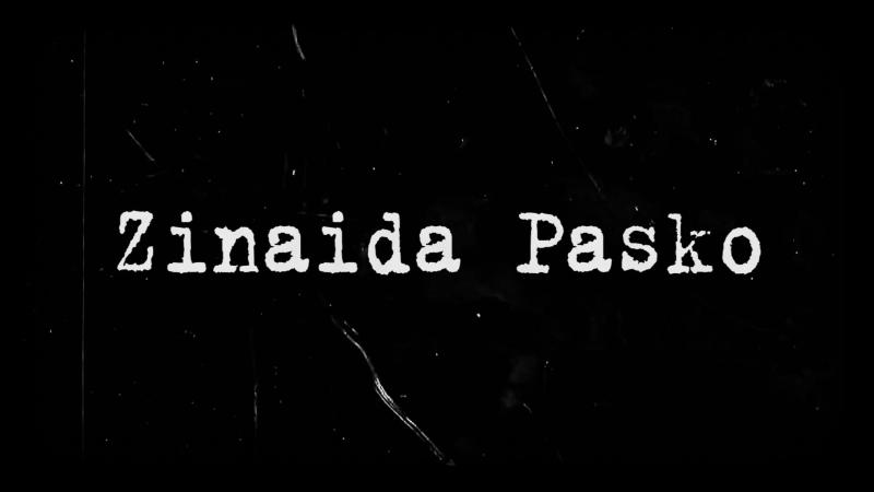 Zinaida Pasko | Бонни и Клайд | 2017