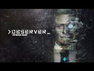Киберпанк-хоррор | observer_