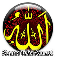 Смешные, открытка да хранит аллах