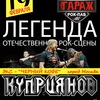 """Игорь Куприянов (г. Москва) рок-паб """"Гараж"""""""