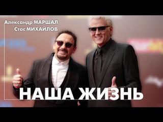 ПРЕМЬЕРА ПЕСНИ!  Стас Михайлов и Александр Маршал - Наша жизнь (Audio 2017)