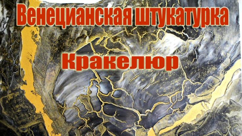 Черный золотой кракелюр 2