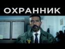 ОХРАННИК смотреть бесплатно фильм j[hfyybr cvjnhtnm ,tcgkfnyj abkmv