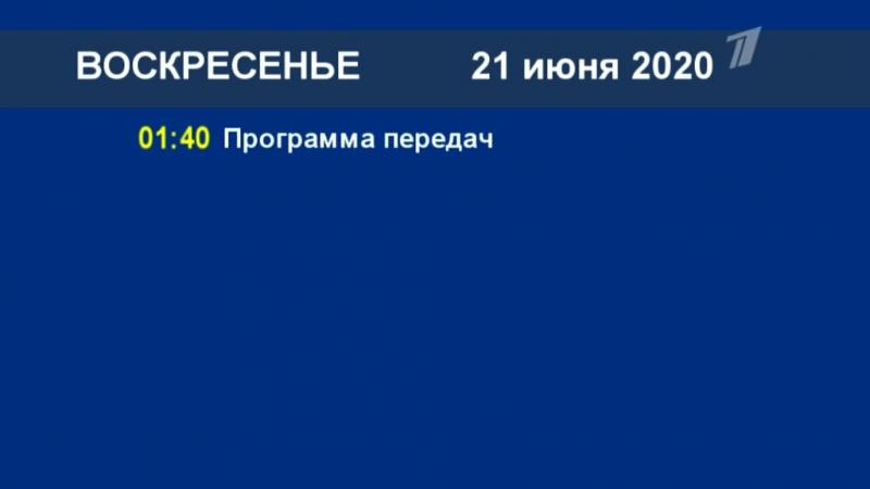 (Фейк) Программа передач и конец эфира (Первый Канал, 21.06.2020) (Часть 1)