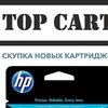Скупка новых оригинальных картриджей - Top Cart