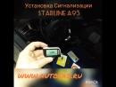 Установка сигнализации с автозапуском Starline A93 GSM на Киа Сид.