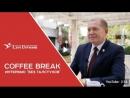 Coffee Break – интервью «без галстуков»