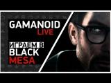 Gamanoid играет в  Black Mesa