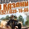 Прокат квадроциклов и снегоходов в Казани