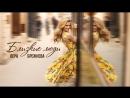 БРЕЖНЕВА ВЕРА - БЛИЗКИЕ ЛЮДИ Screen Demo Karaoke Video