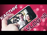 VLOG #2 | Кастинги | Интервью с участниками | Сам прошёл кастинг