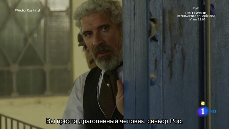 Виктор Рос, 2 сезон 8 серия, Портрет для потомков (русские субтитры)