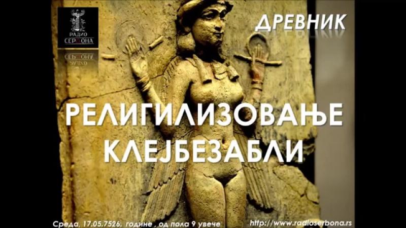 ДРЕВНИК бр. 8 - РЕЛИГИЛИЗОВАЊЕ КЛЕЈБЕЗАБЛИ