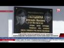 В Евпатории открыли памятную доску Александру Галушкину