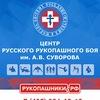 Центр русского рукопашного боя им. А.В. Суворова
