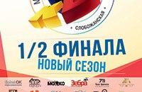 Слобожанская Лига 1/2 финала