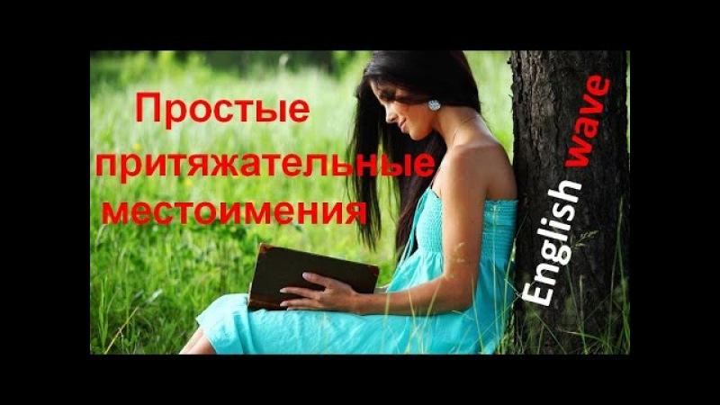 Притяжательные местоимения. Различия с русским языком. Английский язык. Грамматика