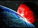 Планета Нибиру. Планета Дьявол. Апокалипсис! Тайны мира