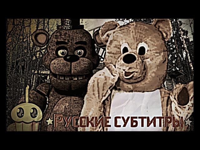 Freddy Fazbear vs Mr Bear/Фредди Фазбер против Мистера Медведя (1999) ( Русские субтитры)