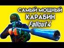 Fallout 4 Самый мощный карабин Страж Смотрителя
