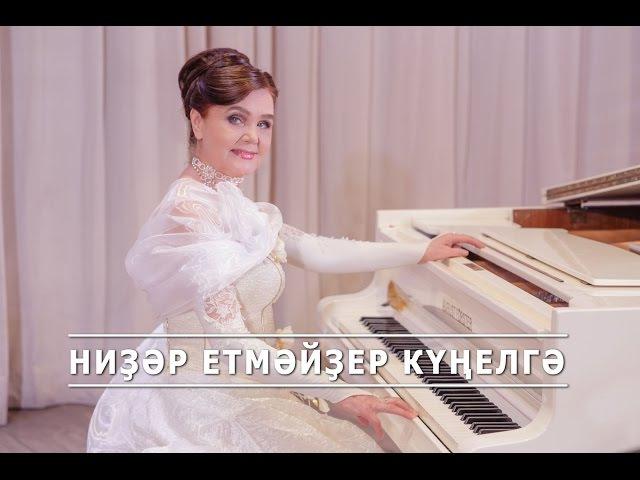 Зөлфирә Фәрхетдинова - Ниҙәр етмәйҙер күңелгә