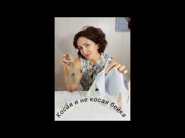 КОСАЯ И НЕ КОСАЯ БЕЙКА/4 ВАРИАНТА/IRINAVARD