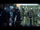 Кто ТАМ - Приглашение в Харьков ft. Проспект, ХТБ, Шо Нада, NonGrata (Official video 2015)