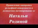 Лакировка рельефной поверхности и деликатное патинирование Университет Декупажа Наталья Родина