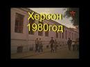 Херсон 1980 год из фильма Вторжение