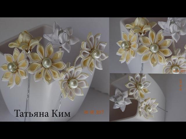 Шпильки Канзаши из ленты 2,5 смKanzashi hairpins made of 2.5 cm ribbon