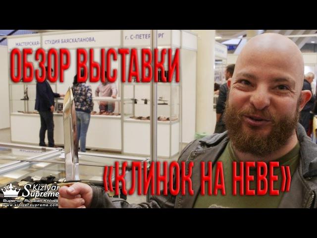 Обзор выставки Клинок на Неве 2017. Рабочие ножи.