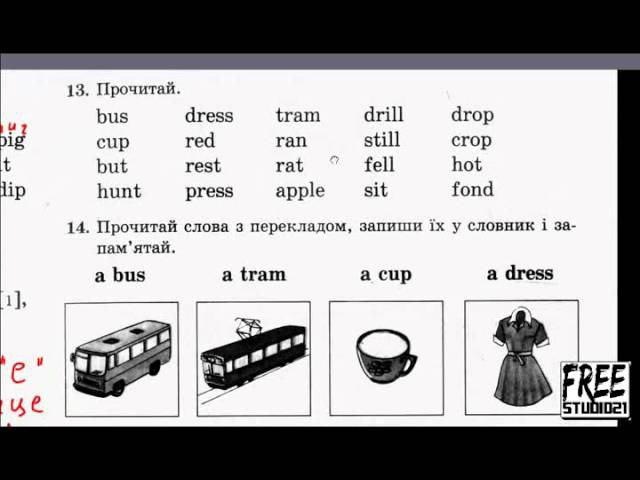 Примеры чтения слов