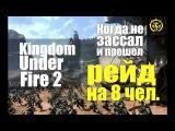 Kingdom Under Fire 2. Прохождение рейда на 8. Первые кто прошел на Ру версии.