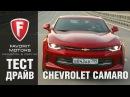 Тест-драйв нового Chevrolet Camaro 2017. Обзор спортивного купе Шевроле Камаро от FAVORIT MOTORS