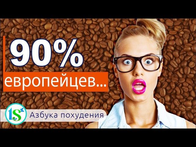 90% жителей Европы каждый день употребляют психотроп! Узнайте, какой…