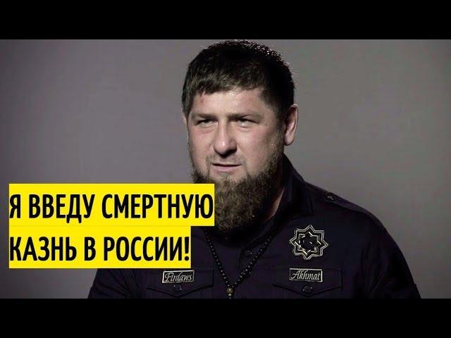 Рамзан Кадыров. Предельно ОТКРОВЕННОЕ интервью.