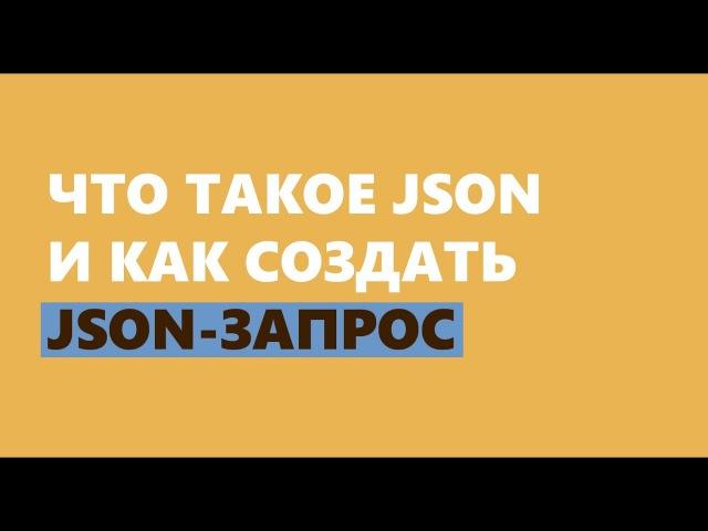 Как создать JSON запрос и сделать фейковый сервер